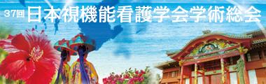 第37回日本視機能看護学会学術総会